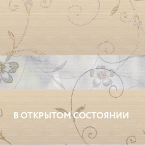 INTEGRA SLIM Duo Elegant кремовый