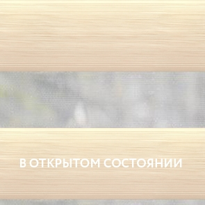 INTEGRA SLIM Duo Libra кремовый
